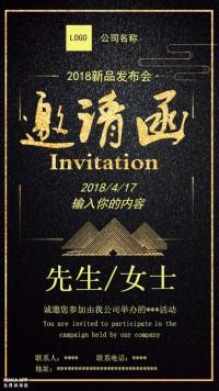 黑色时尚炫酷企业邀请函海报