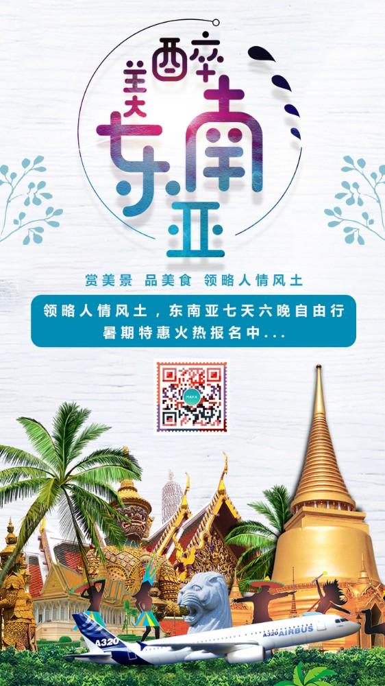 东南亚旅游东南亚自由行景点介绍毕业旅行蜜月游海报