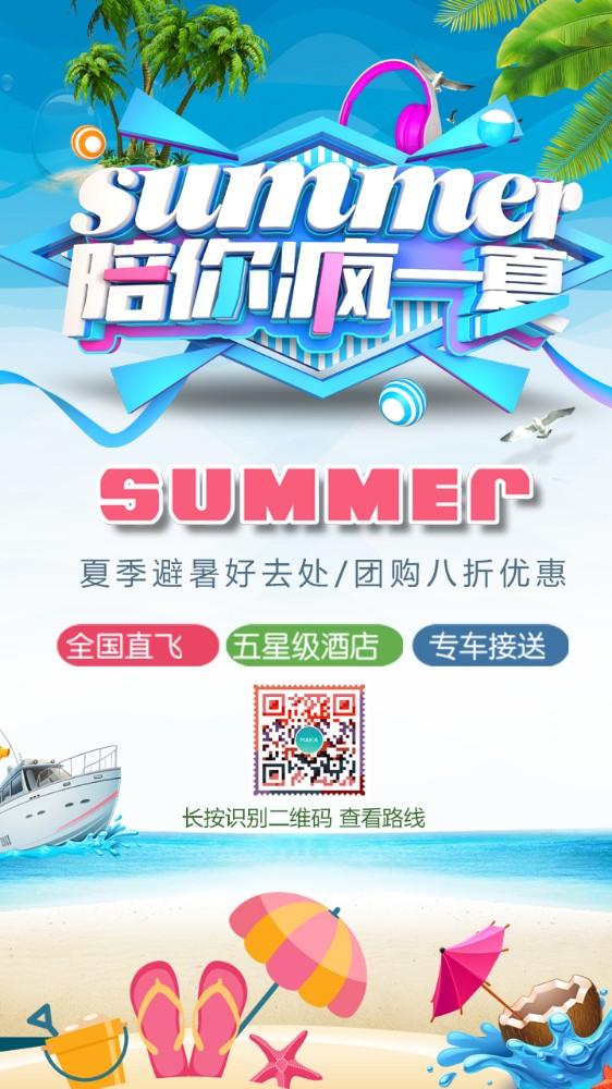 旅游线路旅行社宣传毕业旅行暑假旅游特惠海报