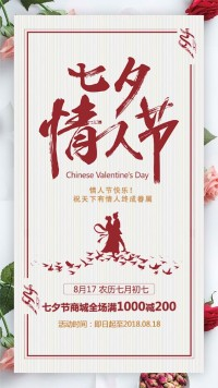 七夕七夕七夕七夕七夕七夕情人节浪漫海报