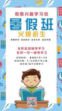 卡通暑假班招生暑假课外辅导班暑期培训班招生海报