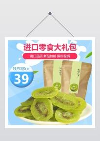 猕猴桃干百货零售食品促销简约清新电商商品主图