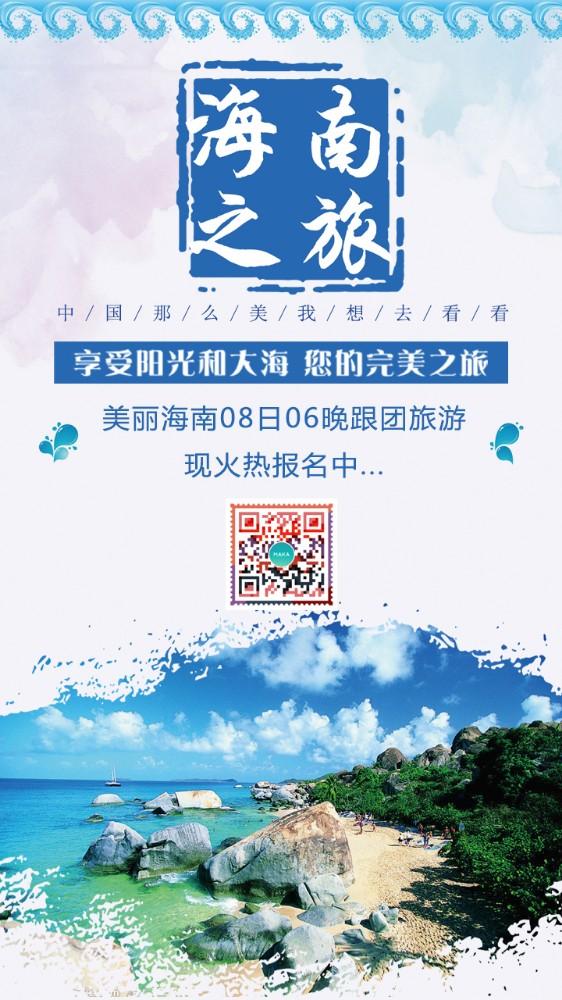 海南之旅海南旅游景点介绍海南旅行路线海报