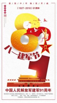 八一建军节8.1建军节庆祝建军91周年纪念海报