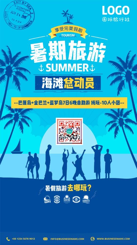 暑期旅游线路暑假去哪儿团购毕业游旅行社宣传海报