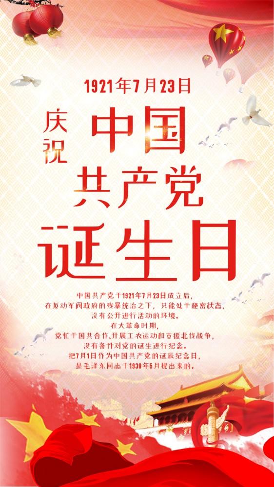 7.23共产党诞生日共产党诞辰