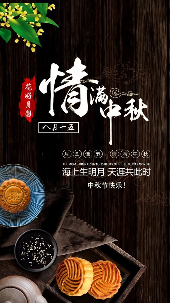 中秋月饼中秋祝福中秋节快乐中秋贺卡