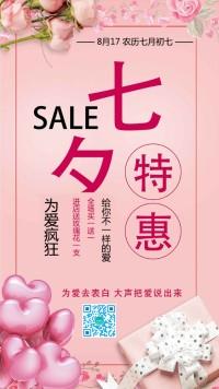 七夕特惠七夕情人节七夕贺卡粉色浪漫七夕海报