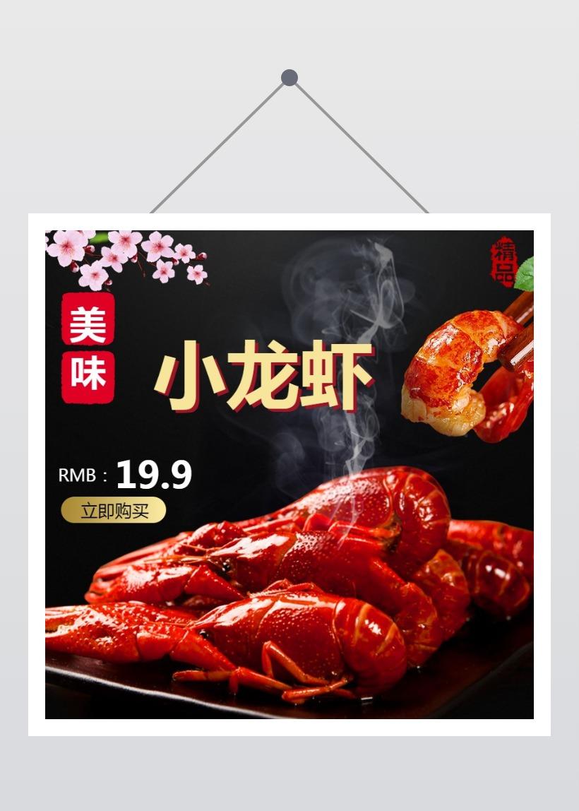 小龙虾百货零售食品促销简约清新电商商品主图