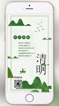 清明节习俗介绍海报清明节