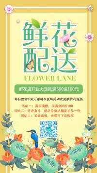 花店鲜花优惠促销鲜花培训优惠海报