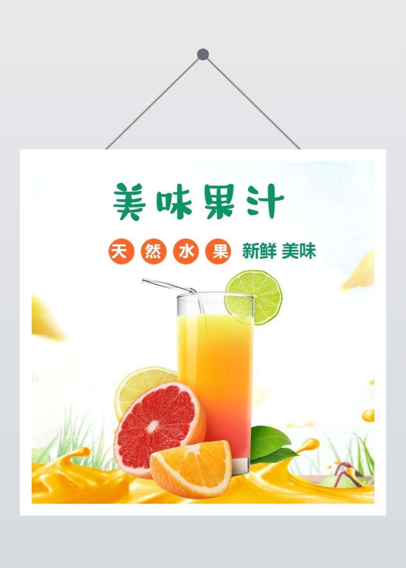 美味果汁简约清新餐饮果饮促销宣传电商商品主图
