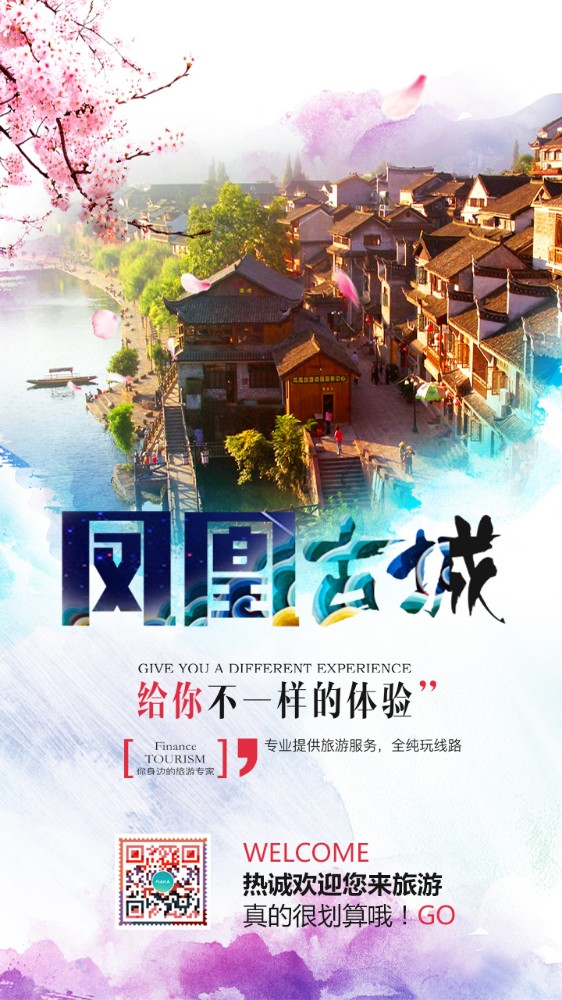 凤凰古城旅游景点介绍旅游路线毕业游暑假旅行海报