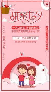 七夕促销粉色甜蜜七夕优惠活动海报