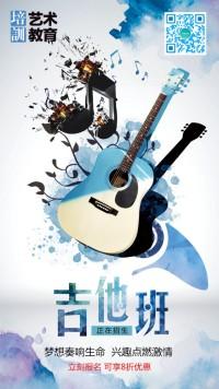 吉他班招生吉他班报名吉他班水墨风