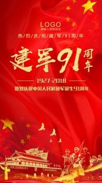 红色喜庆建军91周年八一建军节8.1建军节海报