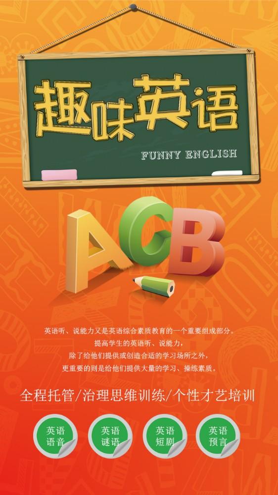 趣味英语英语培训班招生学英语