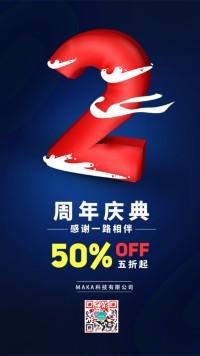 2周年庆典周年庆海报C4D海报