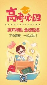 高考中考简约文艺加油祝福励志日签手机版宣传海报