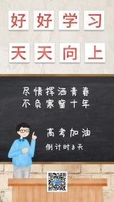 高考中考简约文艺加油祝福手机版宣传海报
