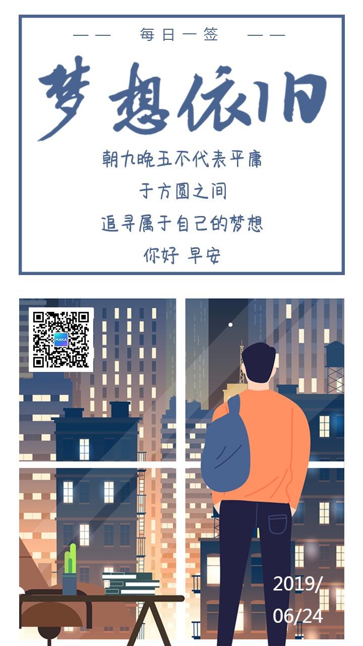 手绘插画风个人励志早安心情日签手机版海报
