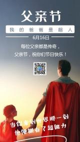 创意6.16父亲节简约文艺节日祝福贺卡手机版宣传海报