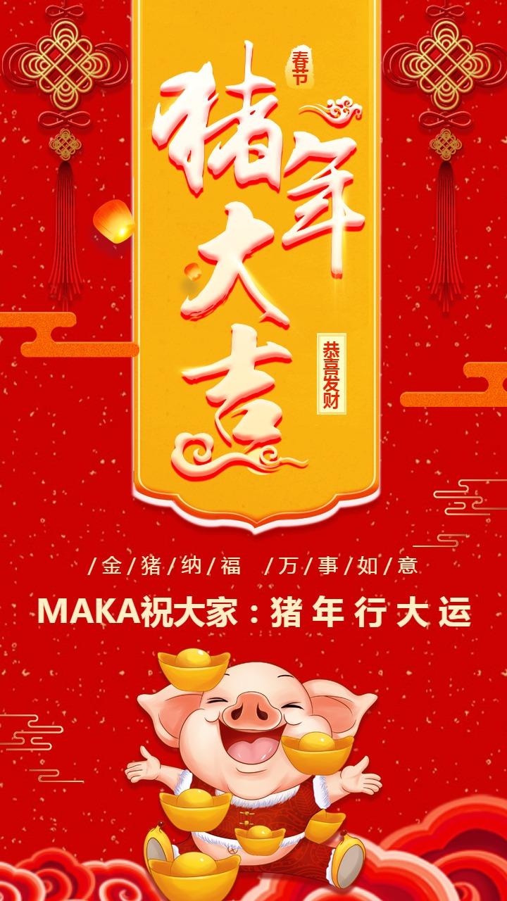 大吉企业春节祝福猪年猪年大吉猪年贺卡己亥年190207推荐春节手机版