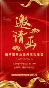 红色金色喜庆企业会议年会展会活动通用邀请函手机版海报