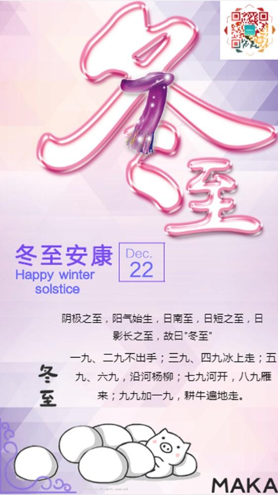 二十四节气/冬至/祝福