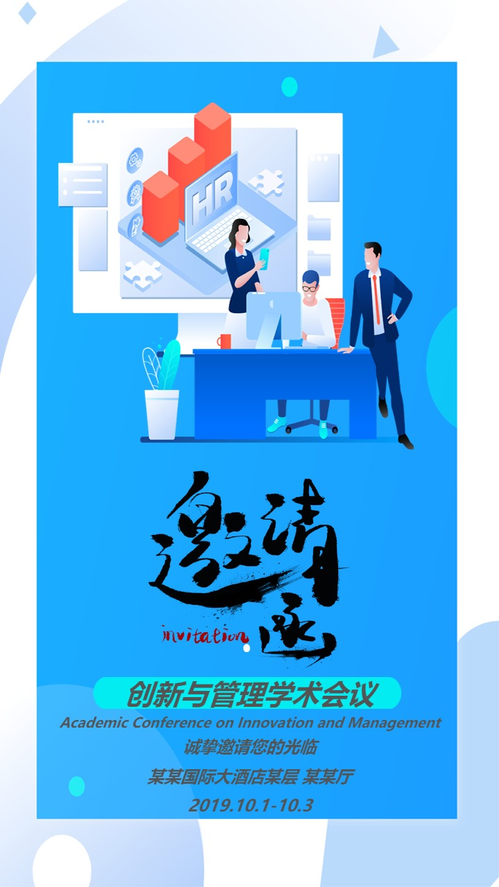 蓝色商务科技企事业公司单位会议请柬