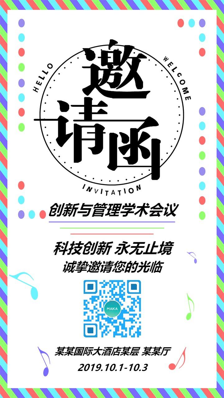 简约扁平企事业单位会议邀请海报