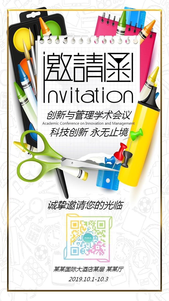 时尚酷炫企业会议邀请函手机海报