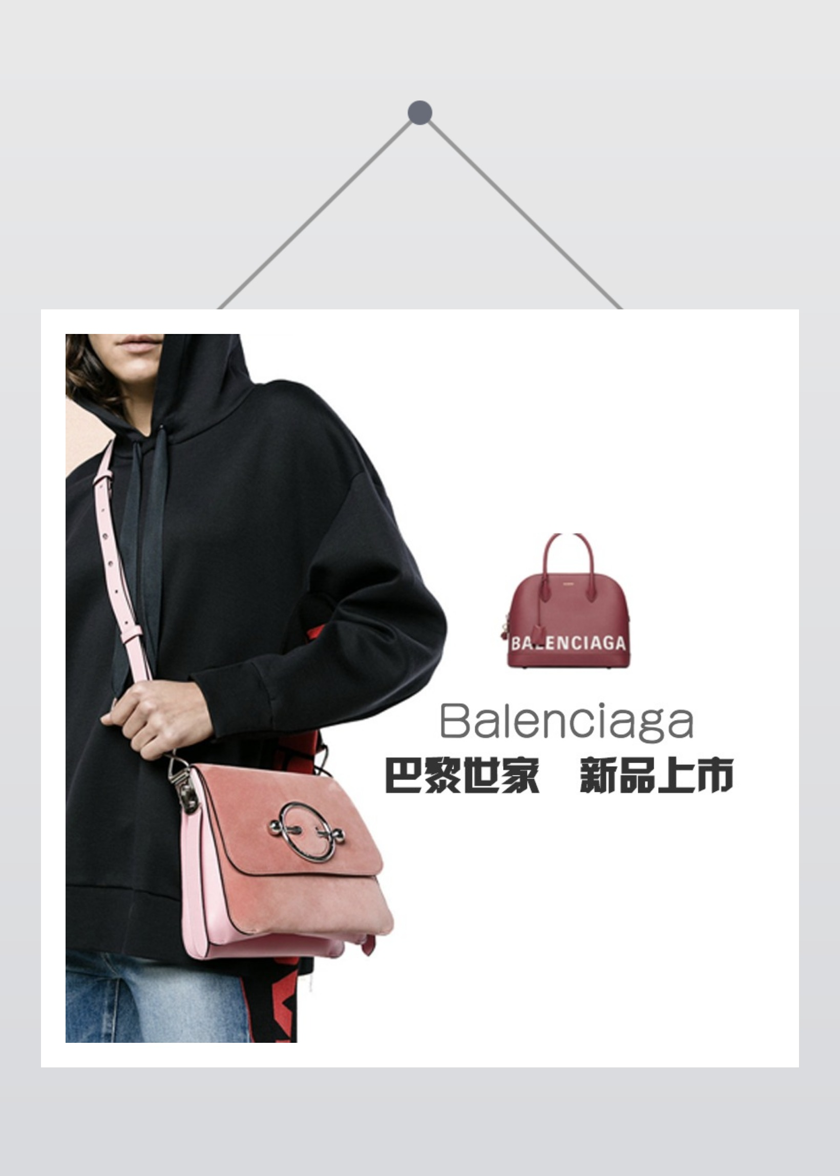 时尚简约单品促销销售服装箱包服饰类电商主图