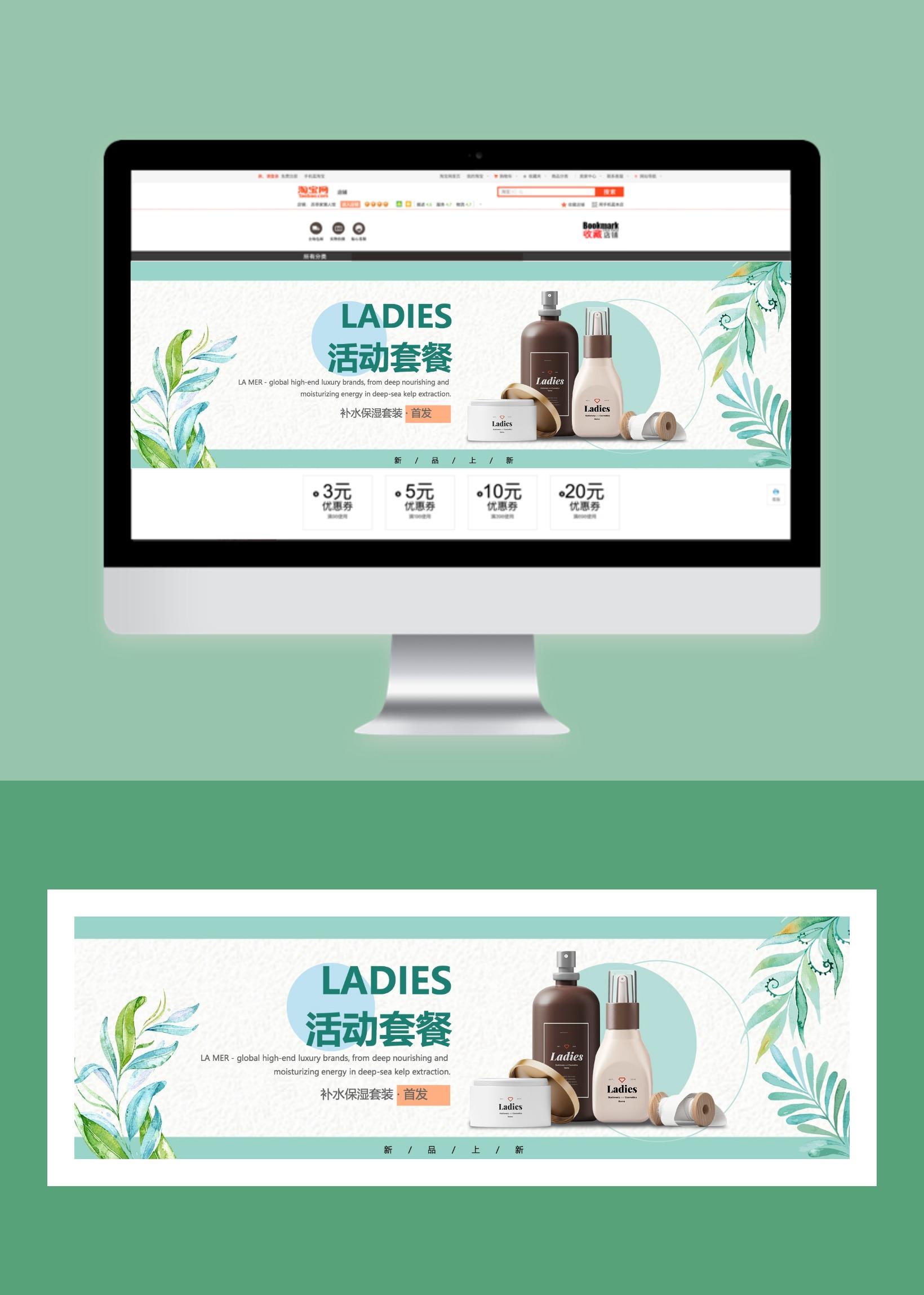 热销简约清新风化妆品护肤品电商banner