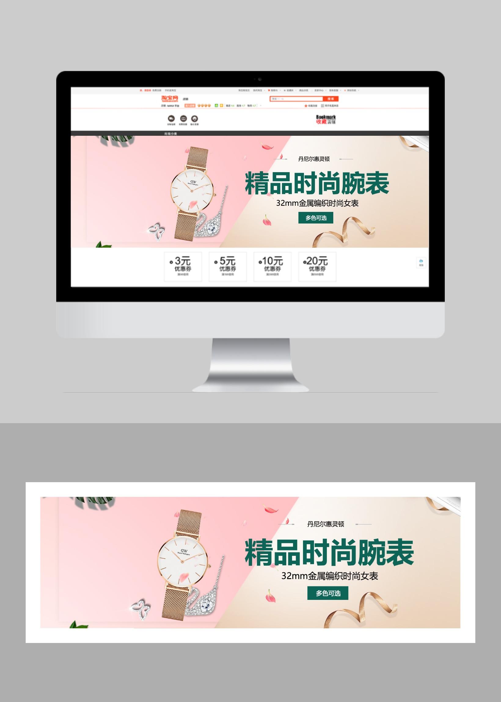 ins风扁平风色DW手表/箱包电商banner