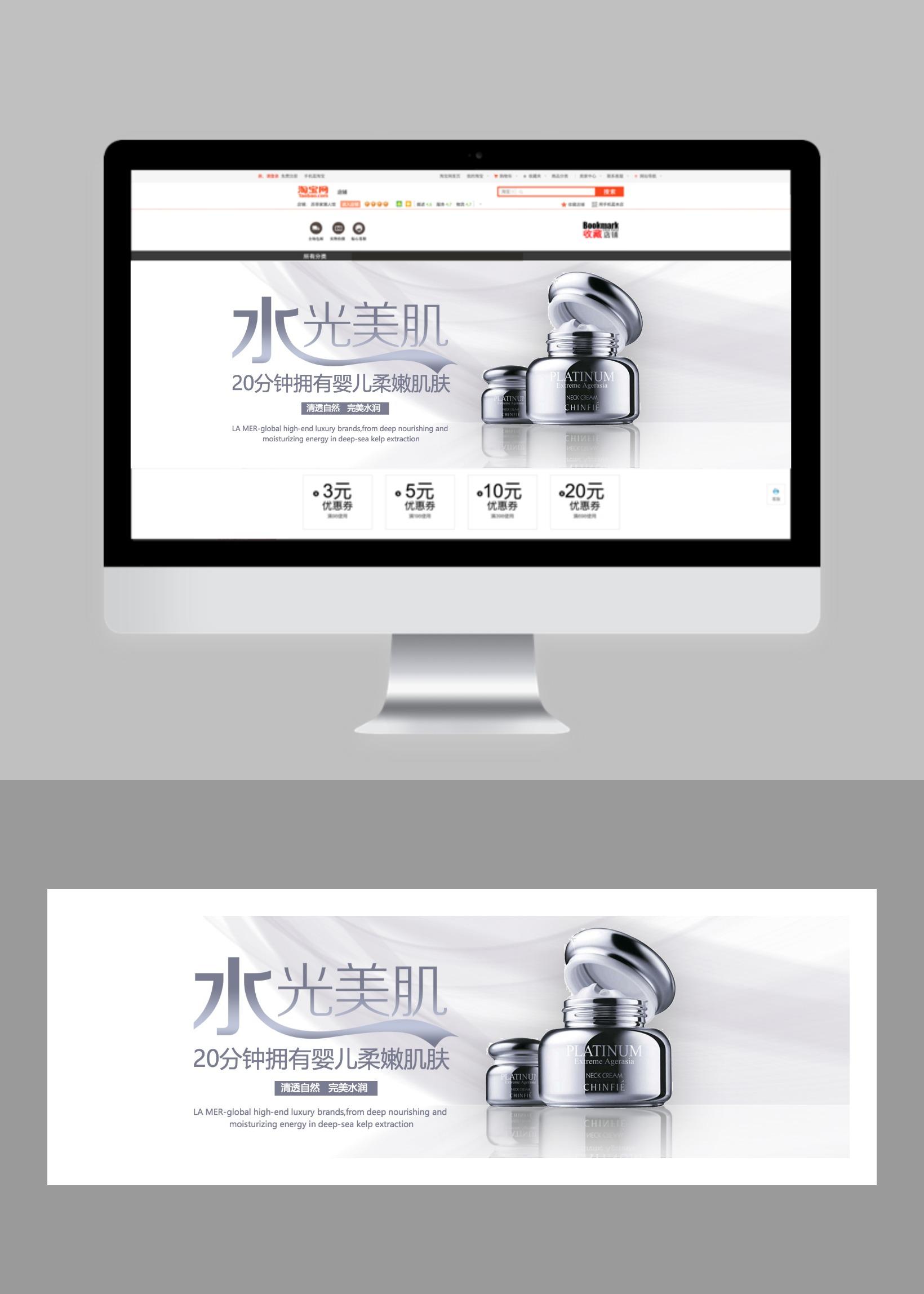 灰色系护肤品化妆品电商店铺banner