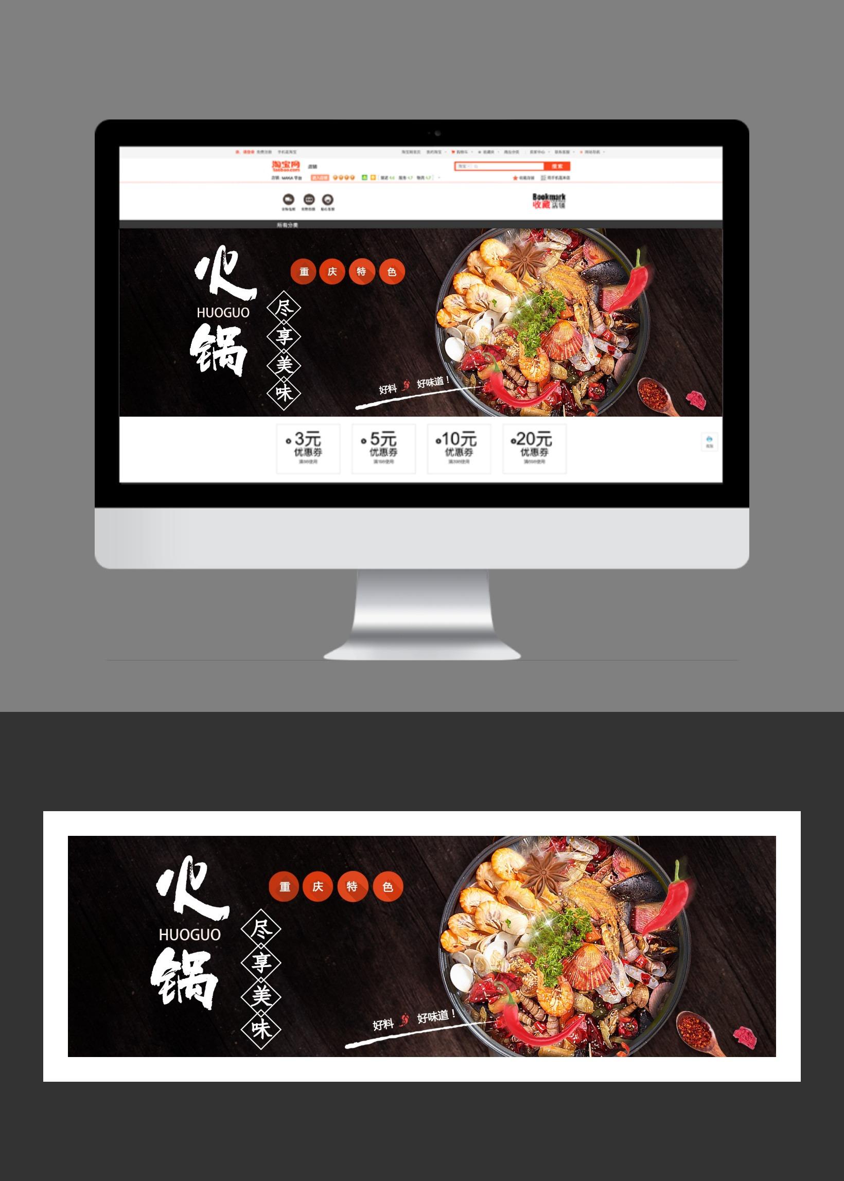 黑色扁平简约火锅店铺banner