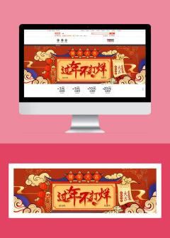 红色喜庆插画风年货节促销海报