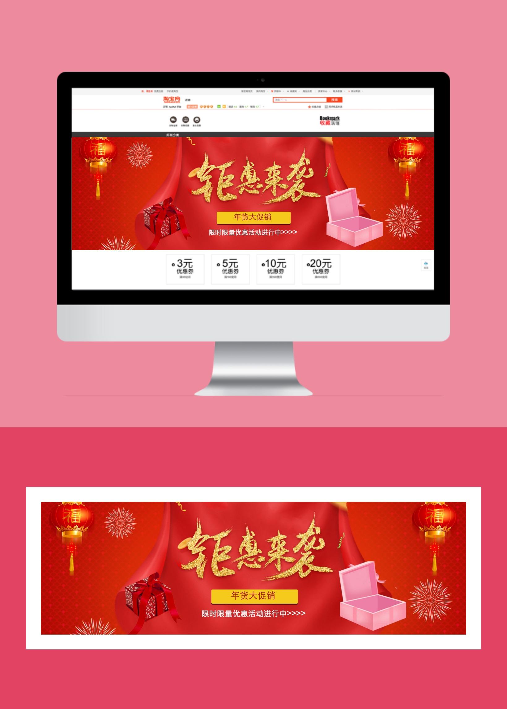 红色喜庆年货节电商banner