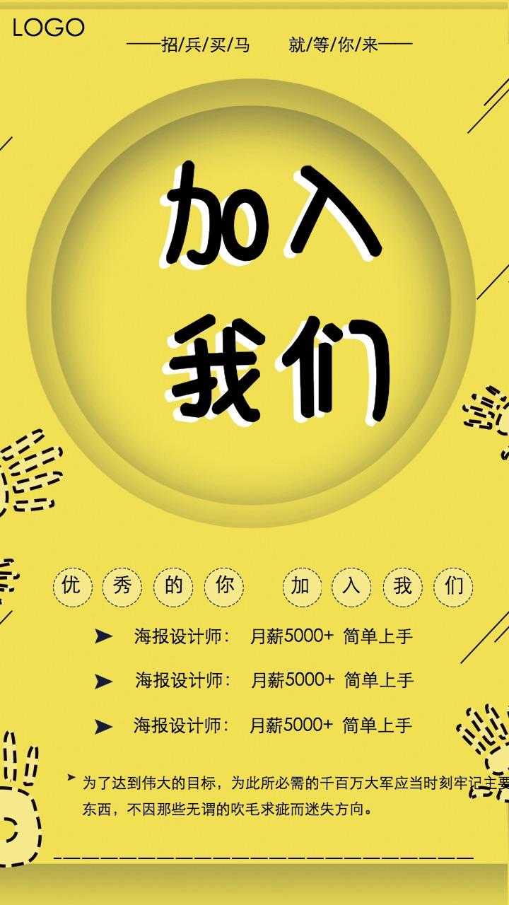 黄色扁平简约招聘手机海报