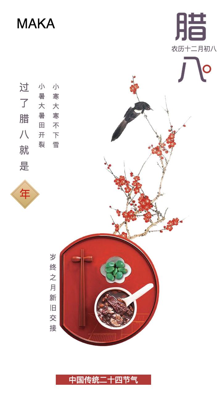 简约大气中国传统二十四节气腊八节手机海报