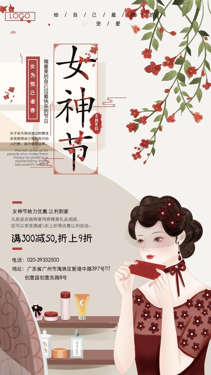 38女神节民国风手机海报