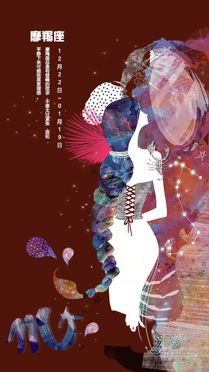海报插水彩十二星座摩羯座画风手机天枰座男和天秤座女图片