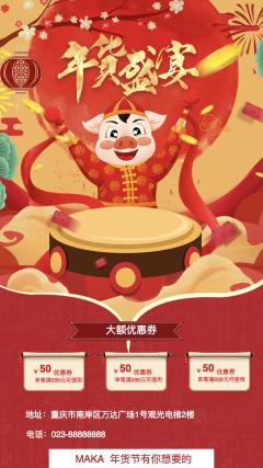 红色喜庆中国风年货节手机海报
