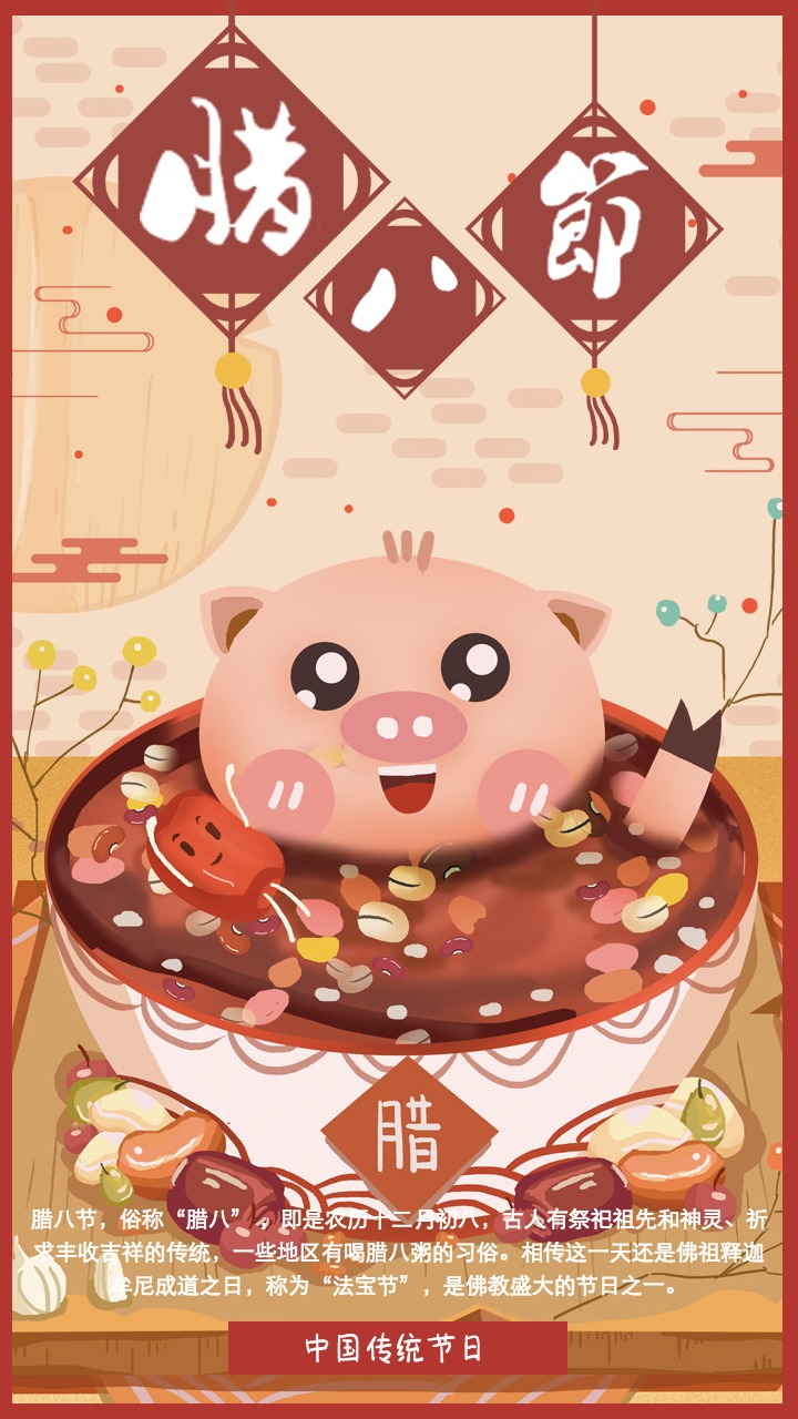 卡通风传统节日腊八节手机海报