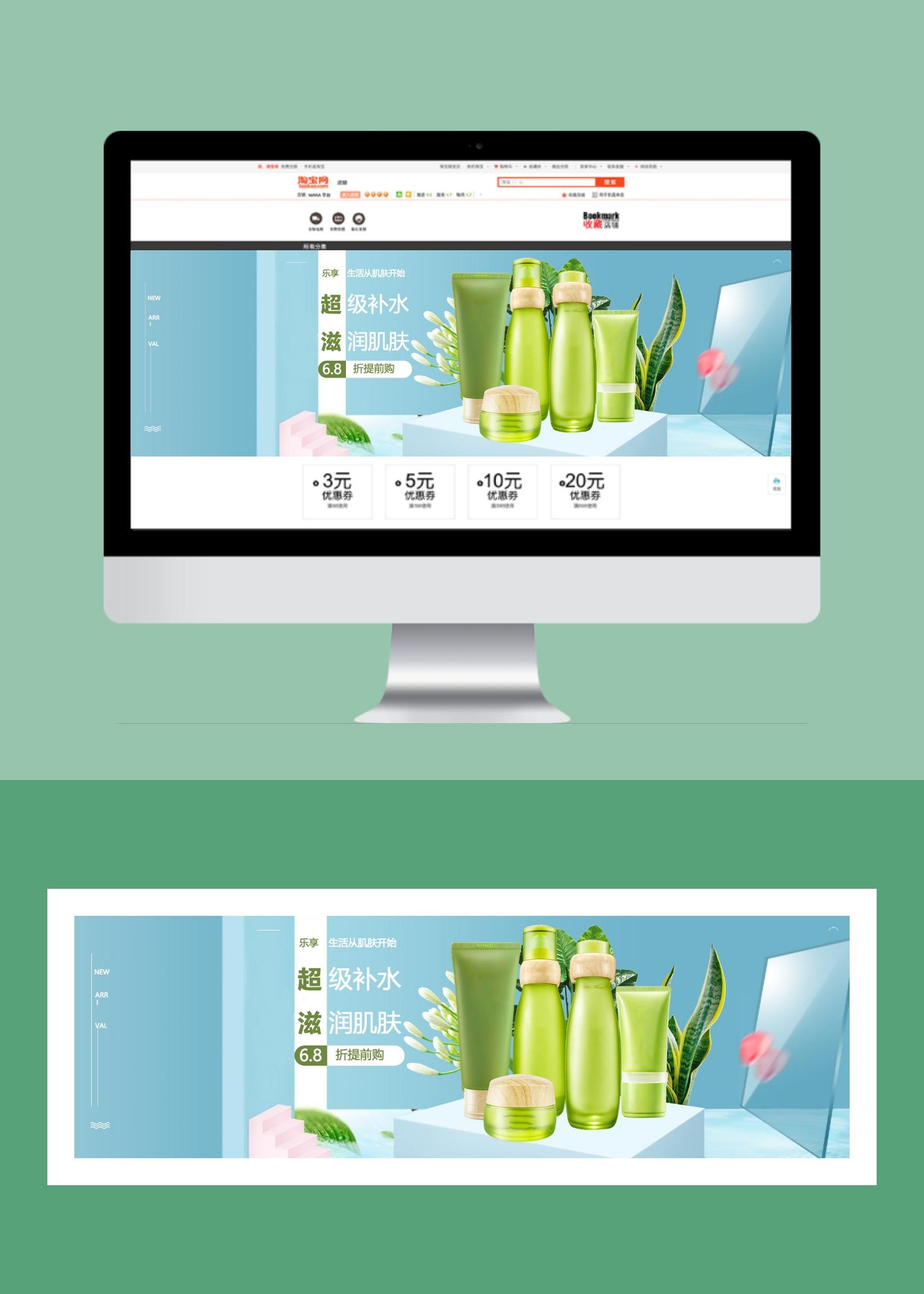 淘宝简约清新护肤化妆品海报banner