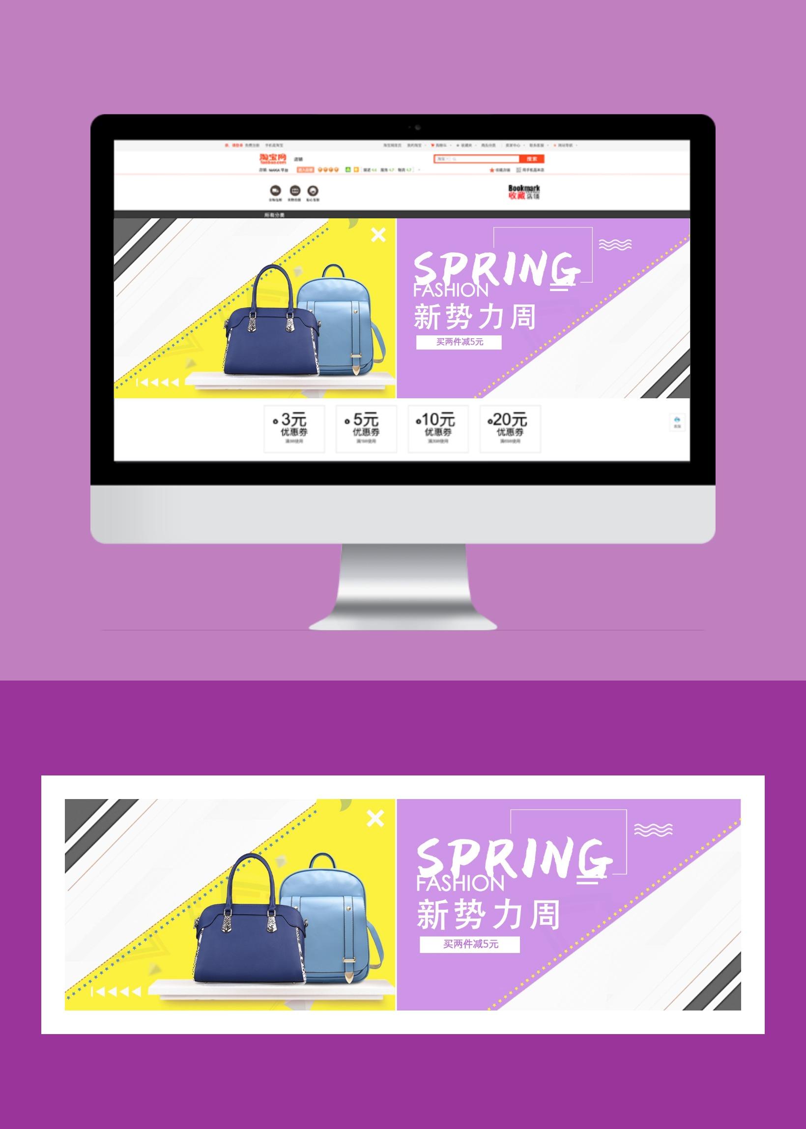 简约大气时尚淘宝活动箱包女包活动促销店铺banner