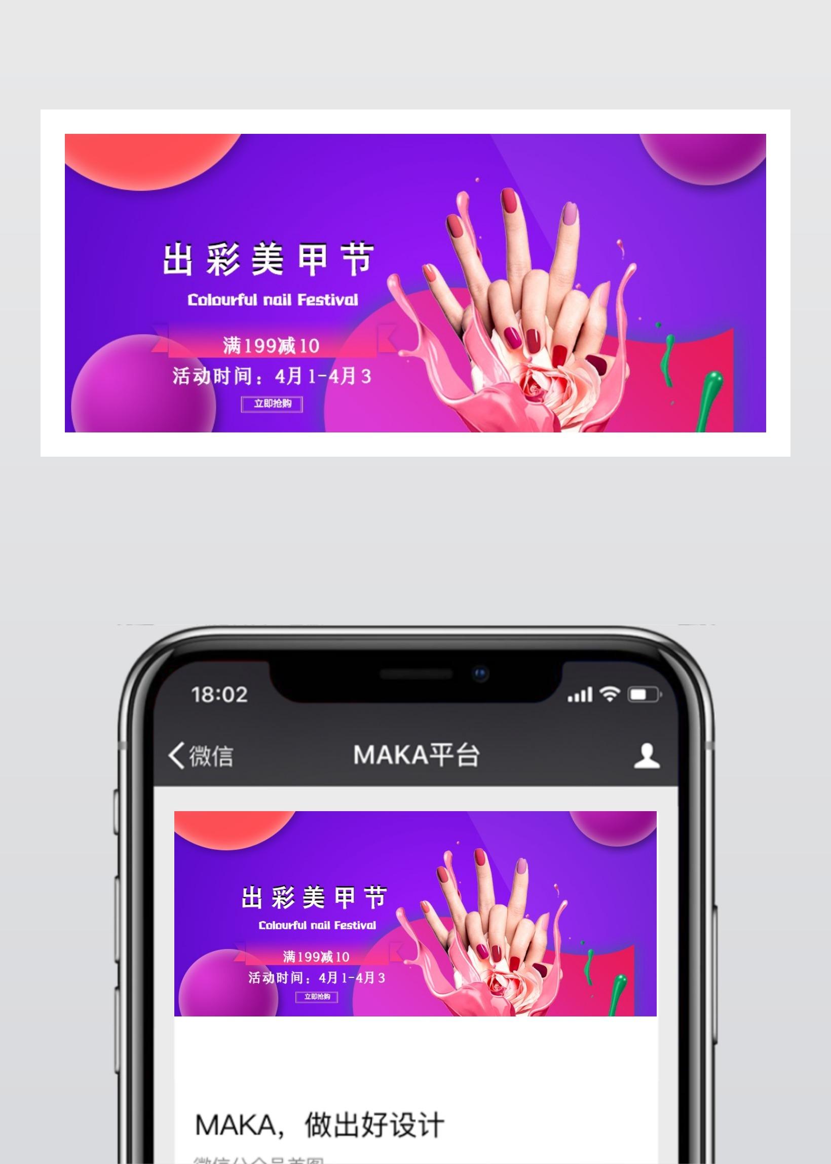 出彩美妆节炫酷时尚美甲油产品促销宣传新版公众号封面图