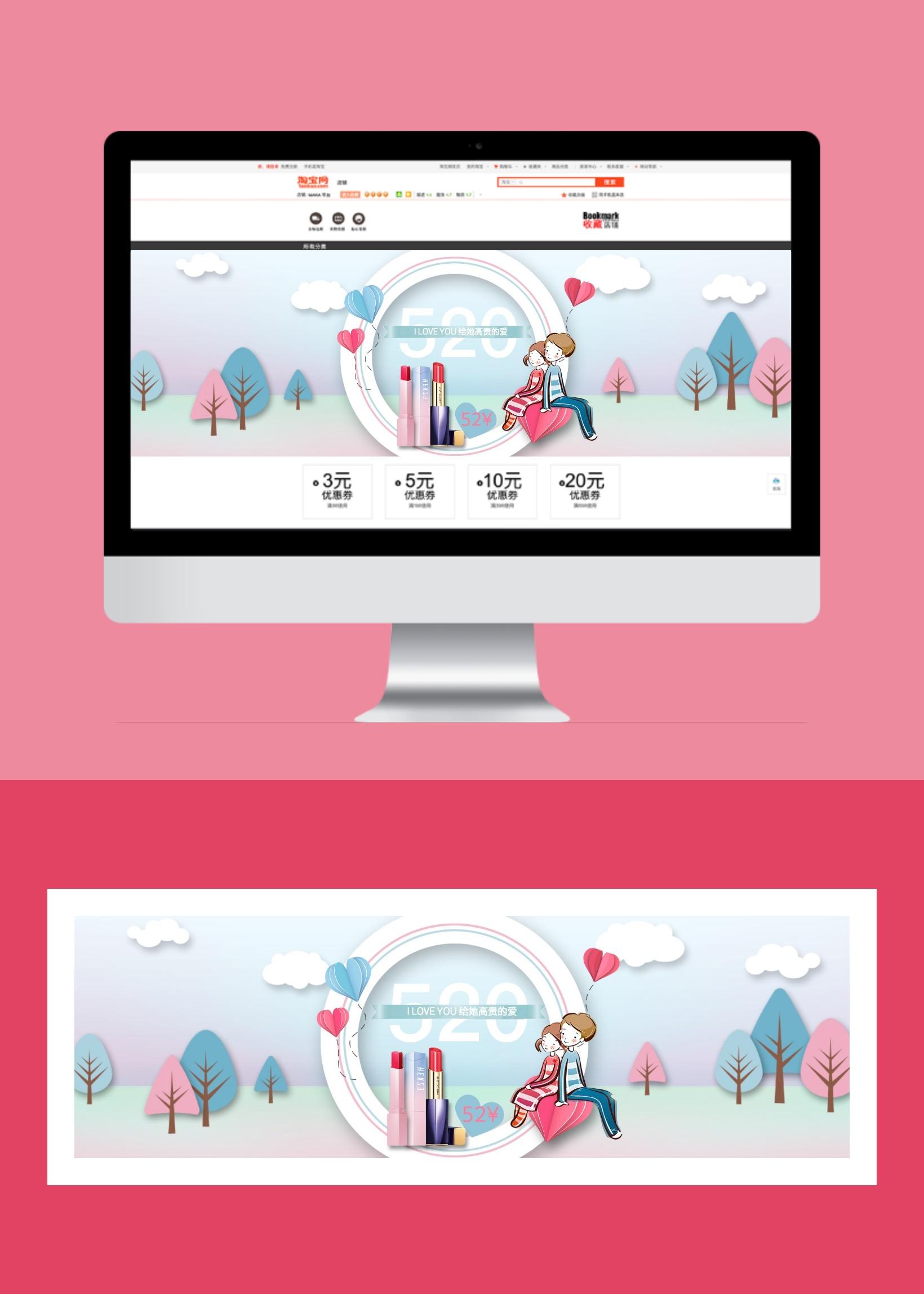 淘宝banner创意520情人节
