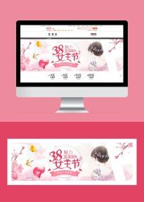 妇女节三八节手绘卡通风化妆品护肤品促销活动店铺banner